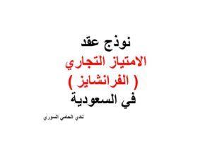 نموذج عقد امتياز تجاري الفرانشايز في السعودية نادي المحامي السوري Education
