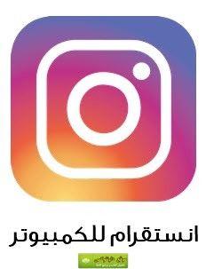 تحميل انستقرام للكمبيوتر برابط مباشر 2018 Instagram For Pc برامج كمبيوتر 2018 برامج نت 2018 افضل برامج التواصل ال Messaging App Gaming Logos Tech Company Logos