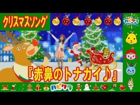【クリスマスソング】赤鼻のトナカイ♪ - YouTube
