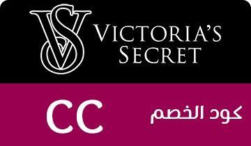 كود خصم فيكتوريا سيكريت فعال على جميع المنتجات Victoria Secret Victoria Secret