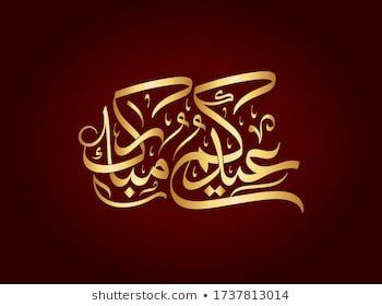 Portfolio De Fotos E Imagens Stock De Mabuelleel Shutterstock In 2021 Islamic Calligraphy Calligraphy Text Art