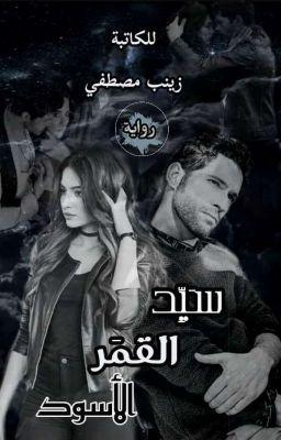 سيد القمر الأسود Pdf Books Reading Wattpad Books Arabic Books