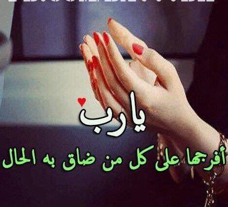 Pin By بنت محمد On يارب Arabic Quotes Arabic Calligraphy Beautiful Hands