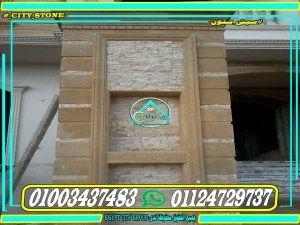 ديكور سور منزل حجر هاشمى كريمى Stone Outdoor Decor City
