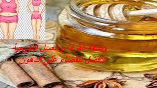 البيت العربي وصفة القرفه والعسل الطبيعية الافضل للقضاء على الده Pickles Honey Cucumber