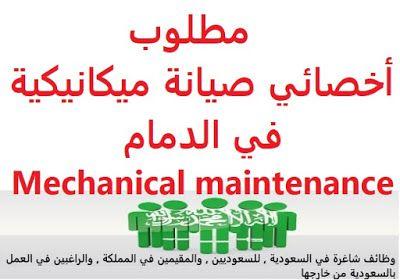 وظائف شاغرة في السعودية وظائف السعودية مطلوب أخصائي صيانة ميكانيكية في ال Mechanic Calligraphy Arabic Calligraphy