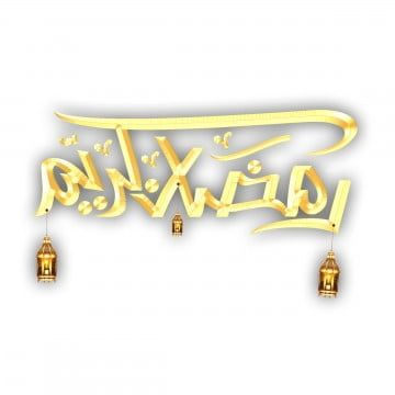 Ramadan Kareem Golden With Hang Lartain Ramadan Golden Kareem Png Transparent Clipart Image And Psd File For Free Download Ramadan Kareem Ramadan Ramadan Lantern