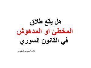 هل يقع طلاق المخطئ او المدهوش في القانون السوري نادي المحامي السوري Arabic Calligraphy Calligraphy