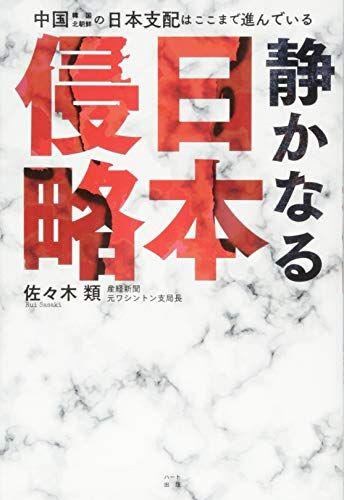 ダウンロード pdf 静かなる日本侵略 中国 韓国 北朝鮮の日本支配はここまで進んでいる 無料 佐々木 類 ダウンロード pdf オンライ ン calm artwork calm keep calm artwork