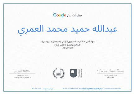 Grande Biblio Google