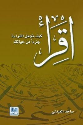 تحميل كتاب اقرأ كيف تجعل القراءة جزء من حياتك Pdf اسم الكاتب ساجد العبدلي Book Quotes Free Books Download Arabic Books