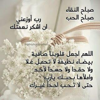 ادعية الصباح بالصور صور صباح الخير مكتوب عليها ادعية دينية للأحباب والاصدقاء Good Morning Roses Good Morning Quotes