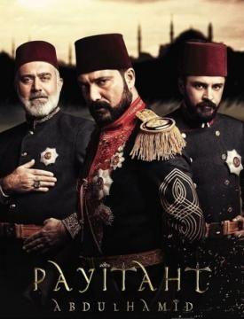 مسلسل السلطان عبد الحميد الثانى موسم الاول كامل
