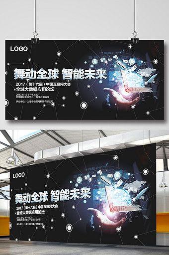 Internet Big Data Poster Templates Big Data Creative