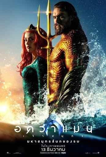 ด หน ง Aquaman 2018 อควาแมน เจ าสม ทร Hd พากย ไทย เต มเร อง ด หน งออนไลน Vojkud Com หน งใหม Hd ฟร หน งแฟนตาซ ภาพยนตร ด อเวนเจอร ส