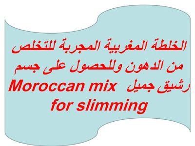 الخلطة المغربية المجربة للتخلص من الدهون وللحصول على جسم رشيق جميل Moroccan Mix For Slimming Math Slim Moroccan