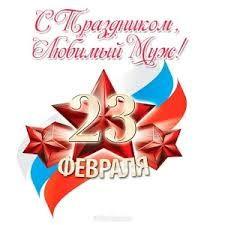 23fevralya Krasivye Video Pozdravleniya Muzhchinam Den