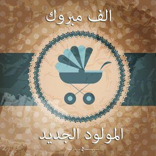 صور تهنئة بالمولود 2019 الف مبروك المولود الجديد Arabic Art New Baby Products Vector Free