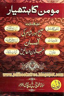 momin ka hathyar urdu