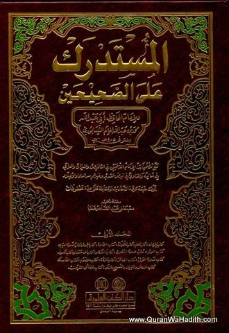 المستدرك على الصحيحين 5 جلد الحاكم النيسابوري Al Mustadrak Alaa Al Sahihain Books Free Download Pdf Pdf Books Download Arabic Books