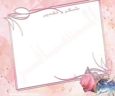صور شهادة تقدير 2019 شهادات تقدير Word شهادات تقدير فارغة للطباعة Flower Frame Pink Wallpaper Iphone Certificate Background