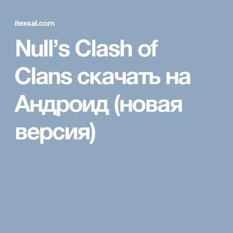 Null S Clash Of Clans Skachat Na Android Novaya Versiya Android Igry