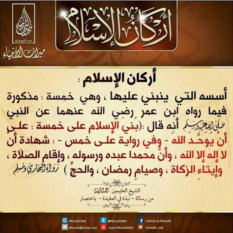 أركان الإسلام ميراث الأنبياء Islam Quran Islam Quran