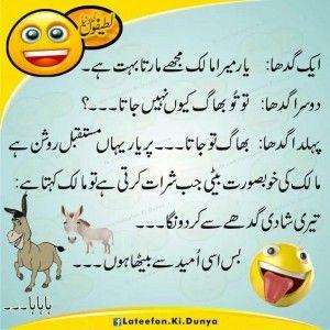 Jokes In Urdu 17 Funny Quotes In Urdu Funny Jokes For Kids Funny Crush Memes
