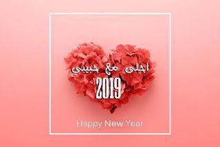 صور راس السنة الميلادية 2019 بطاقات تهنئة السنة الجديدة Happy New Image Newyear