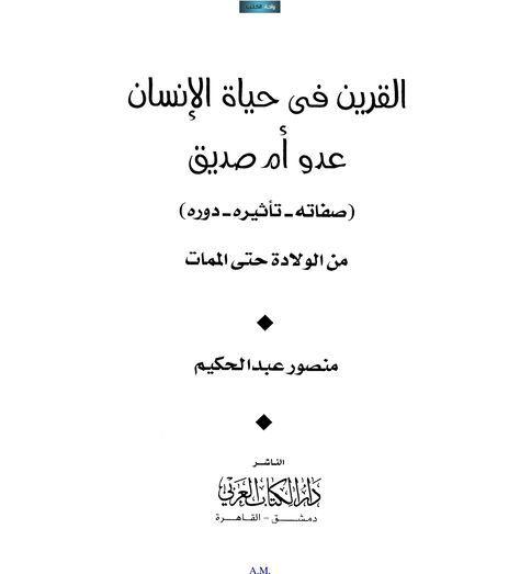 القرين منصور عبد الحكيم Free Download Borrow And Streaming Internet Archive Pdf Books Download Texts Internet Archive
