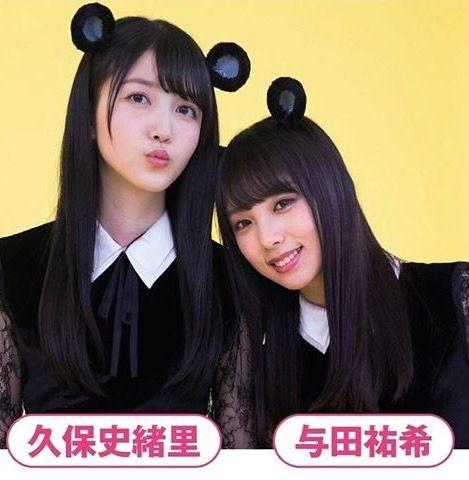 与田祐希ちゃん × 久保史織里ちゃん マウス mouse
