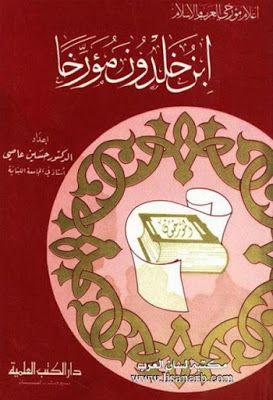 ابن خلدون مؤرخا حسين عاصي Pdf Enamel Pins