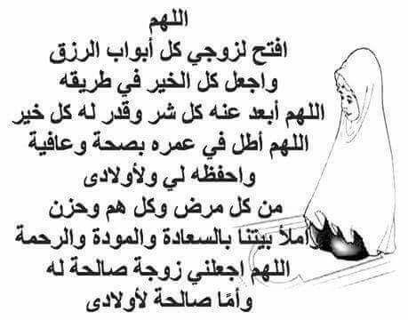 صور ادعية للزوج 2019 ادعية مصورة لزوجي رمزيات دعاء للزوج Quran Quotes Inspirational Quran Quotes Love Good Prayers