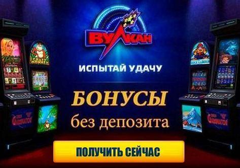 бонус при регистрации в игровых автоматах без депозита 2021