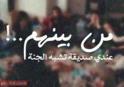 صور عن الصديق اجمل عبارات عن الصديق الحقيقي مكتوبة علي صور معبرة Arabic Calligraphy Calligraphy Pics