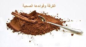 القرفة وفوائدها الصحية هل القرفة تنحف غالبا ما يتسائل الكثير من الناس هل القرفة تنحف لأن مداق الق Cinnamon Healthy Cinnamon Benefits Cinnamon Tea Benefits