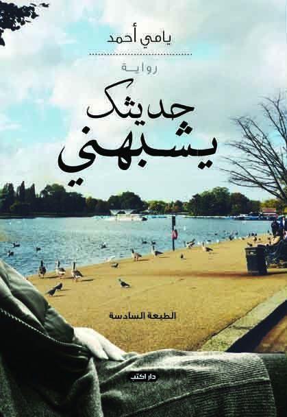 عالم تاني Books Novels Rsi