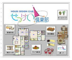 無料の設計ソフトを使おう いい家かげん 2020 県民共済住宅