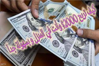 كيف تربح 2000 شهريا وأنت في المنزل طريقة مضمونة الربح من الأنترنت Earn Money Personalized Items Us Dollars