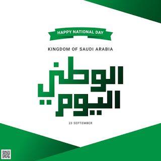 صور اليوم الوطني السعودي 1442 خلفيات تهنئة اليوم الوطني للمملكة العربية السعودية 90 Happy National Day Tech Company Logos Company Logo