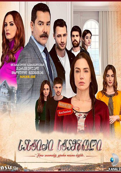 სასტიკი სტამბოლი ქართულად Zalim Istanbul Turquli Seriali Sastiki Stamboli Qartulad Movie Posters Movies Poster