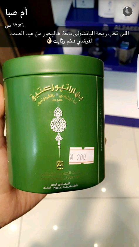 Pin By Baher Alshaar On عطورات Perfume Scents Perfume Samples Beauty Mistakes