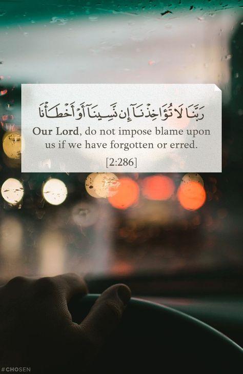 ر ب ن ا ل ا ت ؤ اخ ذ ن ا إ ن ن س ين ا أ و أ خ ط أ ن ا البقرة 286 Islamic Quotes Islamic Quotes Quran Quran Verses