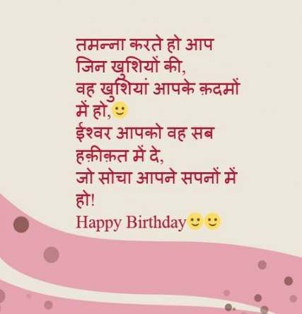 Birthday Wishes In Hindi Quotes 58 Ideas Quotes Birthday