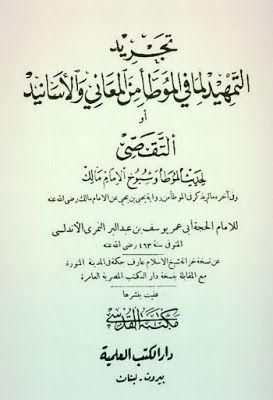 تجريد التمهيد في الموطأ من المعاني والأسانيد ابن عبد البر ط العلمية Pdf Books Pdf