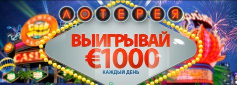 Русское казино онлайн бесплатно и регистрации казино вулкан открывает вкладки