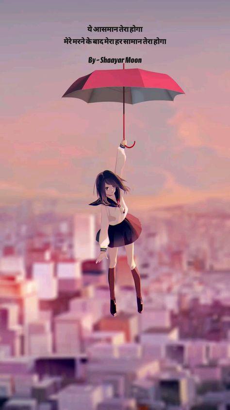 ये आसमान तेरा होगा मेरे मरने के बाद मेरा हर सामान तेरा होगा  By ~ Shaayar Moon