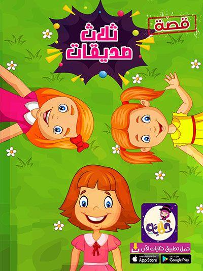 قصة ثلاث صديقات قصص اطفال عن الاصحاب بالصور تطبيق حكايات بالعربي In 2021 Arabic Kids Kids Character