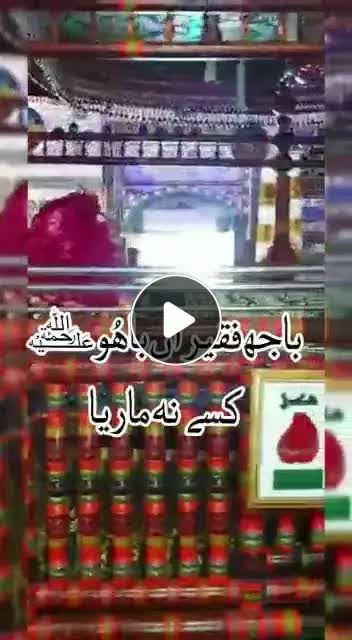 Sultanulashiqeen Sultanulashiqeen Has Created A Short Video On Likee With Music Original Sound Sultanulashiqeen Sultanulashiqeen In 2020 Puns Broadway Shows Video