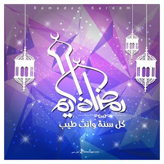 اجمل الصور رمضان كريم 2021 شارك بوستات رمضان كريم Ramadan Kareem Most Beautiful Images Ramadan